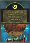 Купить книгу Аверьянов, В. - Кризис России в контексте глобального кризиса