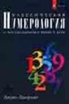 Купить книгу Джордан, Джуно - Классическая нумерология