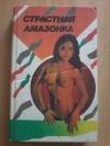 Купить книгу  - Страстная амазонка