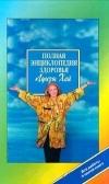 Купить книгу Луиза Хей - Полная энциклопедия здоровья