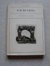 купить книгу Воронова О. П. - Вера Игнатьевна Мухина (Жизнь в искусстве)