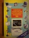 Купить книгу Леонтьев В. П. - Новейшая энциклопедия персонального компьютера 2002