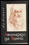 Купить книгу Алтаев А. - Леонардо да Винчи.