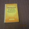 Купить книгу Рез З. Я. Гурович Л. М. и др. - Хрестоматия для детей старшего дошкольного возраста