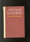 Купить книгу Гудзенко П. В. - Детские болезни.