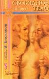 Купить книгу В. Ю. Баскаков - Свободное тело