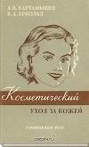 Купить книгу Каптамышев - Косметический уход за кожей