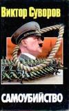 Купить книгу Суворов, Виктор - Самоубийство