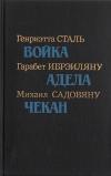 Купить книгу Антология - Румынская повесть 20-30-х годов