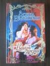 Купить книгу Валентино Донна - Рыцарь прерий
