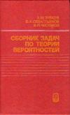 Купить книгу Зубков, А. М.; Севастьянов, Б. А.; Чистяков, В. П. - Сборник задач по теории вероятностей