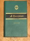 Д. Григорович - Избранное