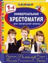 Купить книгу [автор не указан] - Универсальная хрестоматия для начальной школы 1-4 класс