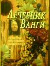 Купить книгу Гаврилова, О. - Лечебник Ванги