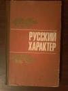 купить книгу  - Русский характер. Сборник