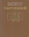Купить книгу Горленко, М.В. - Том 2. Мир растений в 7 томах. Слизевики, грибы