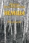 Купить книгу Ирина Велембовская - Немцы