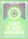 Купить книгу Ерофеев В. - Ключ от всех болезней