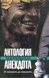 Купить книгу Никулин, Ю.В. - Антология мирового анекдота. От великого до смешного...