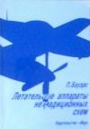 Купить книгу Бауэрс, П. - Летательные аппараты нетрадиционных схем