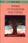 Купить книгу Мирча Элиаде - Мифы. Сновидения. Мистерии