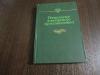 купить книгу с. а. селиванкин и др. - технология ювелирного производства