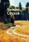 Купить книгу Миловидов Л. - Сотсков