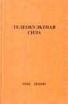 Купить книгу Рийс Дюбин - Телеокультная сила