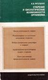 Купить книгу В. В. Фролькис - Старение и биологические возможности организма