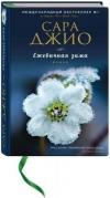 Купить книгу Сара Джио - Ежевичная зима