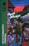 Купить книгу Генри Клемент, Берт Хиршфелд, Эд Макбейн, Берт Лестер - Несостоявшийся стриптиз. Бонни и Клайд