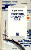 Купить книгу Вебер Юрий - Вторник, седьмое мая