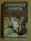 Купить книгу Григорьев М. А. - Столярные работы