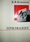 Кованов, В.В. - Призвание