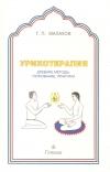 купить книгу Малахов Г. П., Малахова Н. М. - Уринотерапия: Древние методы, толкование, практика