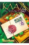 купить книгу Ольга Кувыкина - Клад на подоконнике: секретные материалы садовода
