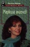 купить книгу Мерсье Мишель - Маркиза ангелов