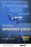Маклин, Й. - Настройка Windows Vista