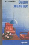 Купить книгу Барановский М. И. - Ваше жилище