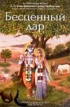 Купить книгу А. Ч. Бхактиведанта Свами Прабхупада - Бесценный дар