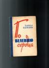 Купить книгу Бейлин П. - По велению сердца