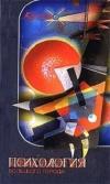Купить книгу Андрей Курпатов - Психология большого города