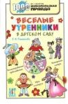 Купить книгу Ромашкова Е. И. - Веселые утренники в детском саду
