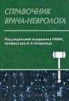 Купить книгу Александр Скоромец - Справочник врача-невролога