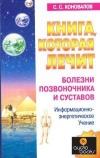 Купить книгу Коновалов С. С. - Книга, которая лечит. Болезни позвоночника и суставов. Информационно-энергетическое учение.