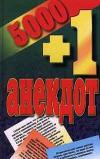 Купить книгу Белов, Н.В. - 5000 + 1 анекдот