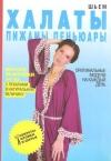 Купить книгу Ермакова С. О. - Шьем халаты, пижамы, пеньюары. Оригинальные модели на каждый день + выкройки 44-52 с лекалами в натуральную величину