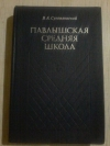 Купить книгу Сухомлинский В. А. - Павлышская средняя школа
