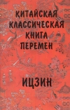 Купить книгу Ю. К. Шуцкий - Китайская классическая книга перемен. Ицзин