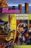 купить книгу Лукьяненко - Императоры иллюзий
